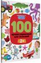 100 лучших упражнений для малышей. 2+. ФГОС