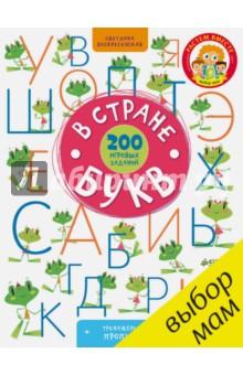 В стране букв. 200 игровых заданийОбучение письму. Прописи<br>3 фишки книги<br>- возраст 4+<br>- для родителей, которые хотят, чтобы у детей был красивый почерк<br>- уникальная методика обучения письму<br><br>Книга из весенней коллекции Clever Растем вместе.<br>200 заданий, которые помогут ребенку подготовиться к чтению и письму в процессе веселой игры. Прописи-раскраски, задачки с крючками и закорючками, пошаговая система заданий позволит ребенку, развлекаясь, учиться и готовиться к первому классу.<br>На каждом развороте вы найдете схему, которая поможет объяснить ребенку, как правильно писать печатные буквы. А в самом начале книжки вы сможете прочитать подробную инструкцию, чтобы понять, как правильно заниматься по книжке дома.<br><br>Чему учит книга:<br>- писать печатные буквы<br>- составлять слова из слогов<br>- составлять рассказ по картинке<br>- писать элементы письменных букв (простые и сложные)<br>- раскрашивать<br>- готовит руку к письму<br>- развивает пространственное мышление<br>- развивает мелкую моторику и воображение<br><br>Гид для родителей<br>Веселые и красочные тренажеры-прописи помогут вам научить ребенка писать печатными буквами и читать. На каждом развороте вы найдете разнообразные задания, которые научат писать букву, читать слоги и слова, отгадывать названия предметов по рисунку и составлять рассказы. Смотрите на цифры, обозначающие уровни сложности заданий. И двигайтесь от простого к сложному. Обязательно обсуждайте все, что делаете вместе с детьми.<br>