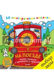 На поезде. Книжка-гармошка с наклейками и заданиямиЗнакомство с формами<br>3 фишки книги<br>- 3-6 лет<br>- суперформат - гармошка-раскладушка<br>- для родителей, которые хотят, чтобы их дети играли с книжками<br><br>Книга из весенней коллекции Clever Растем вместе.<br>Книжка-игрушка, книжка - театральное представление! У нее нет страничек, а есть одна длинная-предлинная гармошка, которая раскладывается в двустороннюю книжку на глянцевой красивой картинке. <br>В интерактивной книжке-раскладушке на одной стороне - интересные факты о поездах: что такое рельсы и шпалы, где поезд ночует, что такое грузовые, а что такое пассажирские поезда… а на другой стороне - развивающие задания и вопросы, отвечать на которые можно с помощью виниловых наклеек. <br>Выполняя задания, ребенок выучит цвета, формы, числа, буквы.<br><br>Что развиваем:<br>- мелкую моторику<br>- логику<br>- мотивируем узнавать новое<br>- развиваем ловкость <br>- речь<br><br>Гид для родителей<br>Вы будете играть с этой книжкой вместе. Помогите ребенку разложить гармошку, читайте о поездах, вспоминайте свои поездки или планируйте путешествие на поезде. Все задания вы можете выполнять с помощью наклеек. Объясните ребенку, куда нужно приклеить виниловую наклейку, и предупредите, что наклейки многоразовые, а значит, их можно отклеивать и наклеивать много раз.<br>