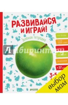 Развивайся и играй! Зелёная тетрадкаРазвитие общих способностей<br>3 фишки<br>- возраст 3-5 лет<br>- задания с многоразовыми наклейками<br>- для родителей, которые хотят отдохнуть, пока ребенок занимается сам<br><br>Книга из весенней коллекции Clever Растем вместе.<br>На обложке зеленое яблочко! Оно такое же полезное и такое же прекрасное, как игровые задания, собранные в тетрадке. Здесь есть задания для развития всех важных навыков малыша. Перелистывая страничку за страничкой, дети будут учить буквы, узнавать новые слова, считать, наблюдать, раскрашивать. <br>Иллюстрации здесь очень детские и просто замечательные. И еще один важный плюс тетрадки - 60 многоразовых наклеек! Их можно наклеивать куда захочется, а можно выполнять с ними задания. Сколько тебе лет? 4 года? Тогда возьми наклейку с цифрой 4 и наклей вместо ответа!<br><br>Что развиваем:<br>- мелкую моторику<br>- речь<br>- память<br>- внимание<br>- учимся считать<br>- знакомимся с буквами<br><br>Гид для родителей<br>Можете оставить ребенка с тетрадкой и отдохнуть. Поверьте, задания здесь такие понятные, такие веселые и интересные, что ребенок не заскучает. Постарайтесь не помогать и не сидеть рядом. Такие занятия помогут малышу почувствовать себя самостоятельным. Но потом он обязательно вас позовет, и тогда похвалите его и позанимайтесь вместе с апельсиновой тетрадкой. Кстати, она очень удобная, с плотной блестящей обложкой, а заданий в ней так много, что хватит надолго. И ребенок не будет воспринимать занятия, как скучное сидение за столом, если вы назовете это яблочными играми!<br>