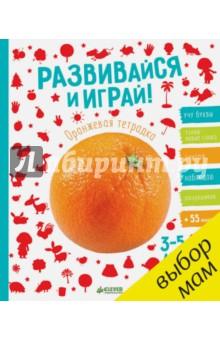 Развивайся и играй! Оранжевая тетрадкаРазвитие общих способностей<br>3 фишки<br>- возраст 3-5 лет<br>- задания с многоразовыми наклейками<br>- для родителей, которые хотят отдохнуть, пока ребенок занимается сам<br><br>Книга из весенней коллекции Clever Растем вместе.<br>В этой тетрадке есть задания для развития всех важных навыков малыша. Перелистывая страничку за страничкой, дети будут учить буквы, узнавать новые слова, считать, наблюдать, раскрашивать. <br>Иллюстрации здесь очень детские и просто замечательные. И еще один важный плюс тетрадки - 60 многоразовых наклеек! Их можно наклеивать куда захочется, а можно выполнять с ними задания. Сколько тебе лет? 4 года? Тогда возьми наклейку с цифрой 4 и наклей вместо ответа!<br>Кстати, тетрадь очень удобная, с плотной блестящей обложкой, а заданий в ней так много, что хватит надолго.<br><br>Что развиваем:<br>- мелкую моторику<br>- речь<br>- память<br>- внимание<br>- учимся считать<br>- знакомимся с буквами<br><br>Гид для родителей<br>Можете оставить ребенка с тетрадкой и отдохнуть. Поверьте, задания здесь такие понятные, такие веселые и интересные, что ребенок не заскучает. Постарайтесь не помогать и не сидеть рядом. Такие занятия помогут малышу почувствовать себя самостоятельным. Но потом он обязательно вас позовет, и тогда похвалите его и позанимайтесь вместе с апельсиновой тетрадкой.<br>