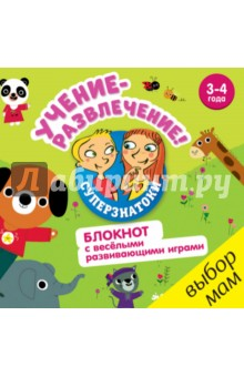 Блокнот с весёлыми развивающими играми. 3-4 годаРазвитие общих способностей<br>3 фишки книги:<br>- возраст 3-4 года<br>- для родителей, которые хотят развивать своих малышей, играя<br>- задания соответствуют программе детского сада<br><br>Книга из весенней коллекции Clever Растем вместе.<br>Блокнот на пружинке, отрывные странички, обложка на липучке - вот это тетрадка!<br>А еще самые разнообразные развивающие задания, собранные в блокноте, идеально подобраны по возрасту. А значит, будут понятны малышу, не утомят, не напугают сложностью. <br>В этом блокноте более 100 заданий, развивающих внимание, логику, память, мелкую моторику, ориентирование в пространстве. Задания помогут ребенку познакомиться с окружающим миром, начать изучение цифр, букв, фигур.<br><br>Чему научит этот блокнот:<br>- учиться, играя<br>- навыкам письма, чтения, счета<br>- поможет развивать речь и тренировать память<br><br>Гид для родителей<br>Прелесть этого блокнота в том, что странички отрываются легко и просто, малыш справится сам и без ножниц. Предложите ребенку самому выбрать для себя задание и поиграть. Поверхность картонных страничек позволяет писать и легко стирать написанное, так что предупредите, что можно не бояться ошибок. Пиши, стирай и снова пиши! Никаких помарок! Только игра и развитие! Форма блокнота - удобная, а формат позволяет брать такую тетрадку с собой куда угодно.<br>