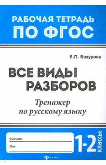 Все виды разборов. Тренажер по русскому языку. 1-2 классы. ФГОС