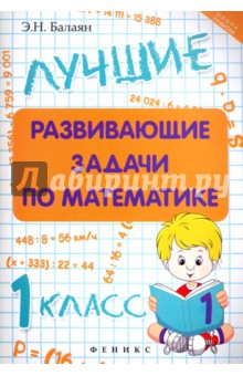 Лучшие развивающие задачи по математике. 1 классМатематика. 1 класс<br>В предлагаемом пособии собраны различные типы развивающих задач: олимпиадные, логические, текстовые, геометрические, занимательные задачи, способствующие резкой активизации мыслительной деятельности, умственной активности.<br>В заключительной части пособия приводятся удивительные равенства, числовые закономерности, вызывающие повышенный интерес не только у детей, но и у взрослых читателей.<br>Ко всем задачам даны ответы, а ко многим из них - решения.<br>Пособие адресовано ученикам 1-го класса, учителям математики для подготовки детей к олимпиадам, для занятий математического кружка, студентам - будущим учителям, родителям детей, а также всем любителям математики.<br>