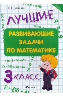 Лучшие развивающие задачи по математике. 3 классМатематика. 3 класс<br>В предлагаемом пособии собраны различные типы развивающих задач: олимпиадные, логические, текстовые, геометрические, занимательные, а также красивые числовые равенства и закономерности.<br>Предлагаемые задачи соответствуют возрастным особенностям детей и требованиям учебной программы.<br>Ко всем задачам даны ответы, а ко многим из них - решения.<br>Приводимые материалы призваны привить любовь к математике, они способствуют резкой активизации мыслительной деятельности, умственной активности, умению логически мыслить, что в итоге приводит со временем к творческим открытиям в различных областях математики и не только.<br>Пособие адресовано ученикам начальной школы, учителям математики для подготовки детей к олимпиадам, для занятий математического кружка, студентам педвузов - будущим учителям, родителям детей, а также всем любителям математики.<br>