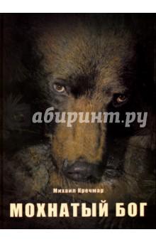 Мохнатый богЗоология<br>Книга Мохнатый бог посвящена зверю, который не меньше, чем двуглавый орёл, может претендовать на право помещаться на гербе России, - бурому медведю. Во всём мире наша страна ассоциируется именно с медведем, будь то карикатуры, аллегорические образы или кодовые названия. Медведь для России значит больше, чем для старой доброй Англии плющ или дуб, для Испании- вепрь, и вообще любой другой геральдический образ Европы.<br>Автор книги - Михаил Кречмар, кандидат биологических наук, исследователь и путешественник, член Международной ассоциации по изучению и охране медведей - изучал бурых медведей более 20 лет - на Колыме, Чукотке, Аляске и в Уссурийском крае. Но науки в этой книге нет - или почти нет. А есть своеобразная медвежья энциклопедия, в которой живым литературным языком рассказано, кто такие бурые медведи, где они живут, сколько медведей в мире, как убивают их люди и как медведи убивают людей.<br>И все эти поучительные или просто любопытные истории при чтении превращаются в одну - историю взаимоотношений Человека Разумного и Бурого Медведя.<br>Для широкого круга читателей.<br>2-е издание, переработанное и дополненное.<br>