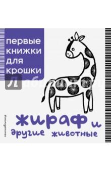 Жираф и другие животныеЗнакомство с миром вокруг нас<br>Книга Жираф и другие животные идеально подходит для новорожденных малышей, которые только учатся фокусировать взгляд и различать изображения. Четкие высококонтрастные рисунки стимулируют визуальное восприятие ребенка. Книга поможет малышу развить координацию зрения и станет для него первой идеальной игрушкой.<br>Для детей до 3-х лет.<br>