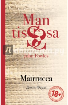 МантиссаСовременная зарубежная проза<br>Джон Фаулз - один из наиболее выдающихся (и заслужено популярных) британских писателей двадцатого века, современный классик главного калибра, автор всемирных бестселлеров Коллекционер и Волхв, Любовница французского лейтенанта и Башня из черного дерева. В каждом своем творении не похожий на себя прежнего, Фаулз тем не менее всегда остается самим собой - романтическим и загадочным, шокирующим и в то же время влекущим своей необузданной эротикой. Мантисса - это роман о романе, звучное эхо написанного и лишь едва угадываемые звуки того, что еще будет написано... И главный герой - писатель, творец, чья чувственная фантазия создает особый мир; в нем бушуют страсти, из плена которых не может вырваться и он сам.<br>