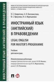 Иностранный язык (английский) в правоведении. Учебник для магистровАнглийский язык<br>Настоящее учебное издание предназначено для студентов-магистрантов юридических специальностей всех форм обучения, изучающих английский язык по программе Иностранный язык (английский) в правоведении.<br>Курс рассчитан на 72 академических часа основной образовательной программы (ООП) магистратуры, 12 часов из которых проводятся в аудитории под руководством преподавателя, а 60 часов отпущены на самостоятельную работу студентов.<br>Учебник носит практический характер и направлен на развитие как коммуникативных компетенций студентов (построение беседы с клиентом, телефонный разговор), так и на обучение магистрантов составлению договоров на английском языке, чтению англоязычной прессы и составлению рабочего и демонстрационного портфолио.<br>