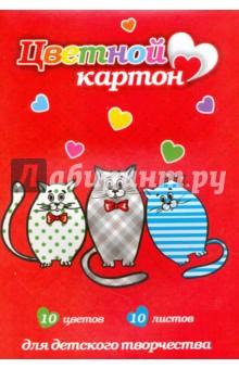 """Картон цветной """"Три кота"""" (10 листов, 10 цветов, А4) (44990) Феникс+"""