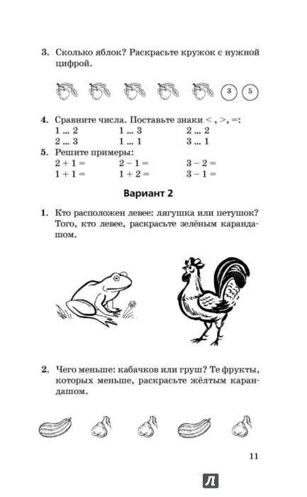Математика класс Итоговые контрольные работы Узорова Ольга  Иллюстрации к Математика 1 4 класс Итоговые контрольные работы