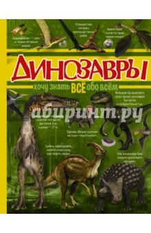 ДинозаврыЖивотный и растительный мир<br>Вообрази, много лет назад по нашей планете ходили необычные животные - сегодня таких не увидишь, которые назывались динозаврами. Потом что-то вдруг произошло, и они вымерли. Эта книга в доступной форме поделится с тобой открытиями и гипотезами относительно образа жизни и исчезновения динозавров. Здесь представлены различные виды этих древних ящеров: наземных, водоплавающих и даже летающих. Уверены, что именно с нашей книгой ты узнаешь всё самое интересное о мире динозавров, ведь на страницах издания много наглядных иллюстраций, часто с подробными пояснениями.<br>Хочешь быстро узнавать всё обо всём? Тогда не мешкай: скорее усаживайся за чтение, чтобы получить не только новые знания, но и огромное удовольствие от увлекательного путешествия в давно исчезнувший мир динозавров.<br>Для младшего школьного возраста.<br>