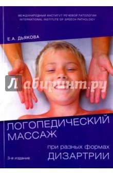 Логопедический массаж при разных формах дизартрии. Учебное пособие