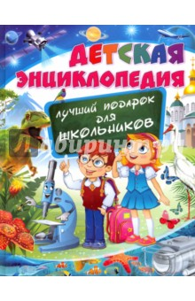 Детская энциклопедия. Лучший подарок для школьников Владис