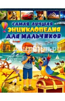 Самая лучшая энциклопедия для мальчиков Владис