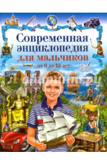 Современная энциклопедия для мальчиков от 6 до 12 Владис