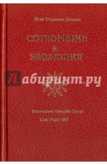 Сотворение и ЭволюцияЭзотерические знания<br>Вашему вниманию предлагается книга Давыдова И. Ш. - Сотворение и Эволюция.<br>