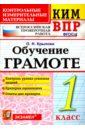 ВПР КИМ. Обучение грамоте. 1  ...