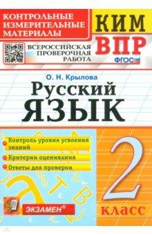 ВПР КИМ. Русский язык. 2 класс. ФГОС