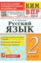 ВПР КИМ. Русский язык. 2 класс.  ...