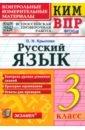 ВПР КИМ. Русский язык. 3 класс.  ...