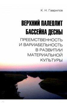 Верхний палеолит бассейна Десны. Преемственность