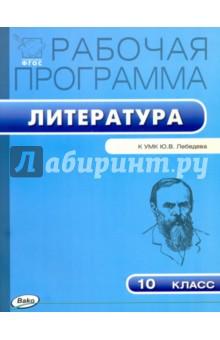 Литература. 10 класс. Рабочая программа. К УМК Ю.В.Лебедева. ФГОС