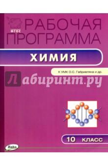 Химия. 10 класс. Рабочая программа к УМК О.С.Габриеляна. ФГОС