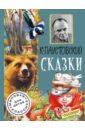 Мировая классика для детей
