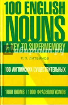 100 английских существительных. 1000 фразеологизмов