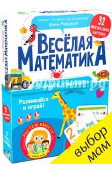 Я учусь считать. Весёлая математикаОбучение счету. Основы математики<br>3 фишки книги:<br>- возраст 4-7 лет<br>- оригинальный формат - коробка с плотными карточками<br>- для родителей, которые хотят развивать ребенка в игре <br><br>Книга из весенней коллекции CleverРастем вместе.<br><br>Ребенок выучит числовой ряд легко и просто!<br><br>На кого похожа тройка? А где пузико шестерки? В карточках для будущих математиков все задания очень творческие, и цифры вы здесь увидите с неожиданной стороны… Вернее, вы увидите и нарисуете их вместе с ребенком в самых разных фантастических видах. <br>Кстати, рисовать во время выполнения заданий малыши будут прямо на карточках - они многоразовые, можно писать и стирать сколько угодно!<br><br>Что развивает:<br>- мелкую моторику<br>- пространственное мышление и логику<br>- знакомит с цифрами<br>- учит рисовать линии, фигуры <br><br>Об авторе<br>Ирина Мальцева - уникальный педагог и методист. Ее методика раннего развития пользуется популярностью у заботливых родителей. Все занятия, задания, игры по методике Ирины направлены на то, чтобы период самого быстрого развития крохи прошел с пользой. Ирина подготовила для издательства Clever много удивительных учебных пособий, книг для родителей и книжек с играми.<br><br>Гид для родителей<br>В коробке вы найдете карточку с инструкцией, как проводить занятия. Важно следовать от простого задания к сложному, помогать ребенку, хвалить его и мотивировать. <br>Сначала вы будете делать простые задания: рисовать линии, штриховать, изображать элементы цифр. А потом перейдете к сложным упражнениям: дописать цифру, сосчитать, увидеть, на кого или на что эта цифра похожа. <br>А еще обязательно предупредите малыша, что он может писать, стирать и снова писать - поверхность карточек подходит для многоразового использования. Так что можно смело рисовать линии, обводить буквы по нескольку раз или зачеркивать то, что уже сделал.<br>