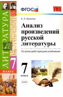 Анализ произведений русской литературы. Ко всем действующим учебникам. 7 класс. ФГОС