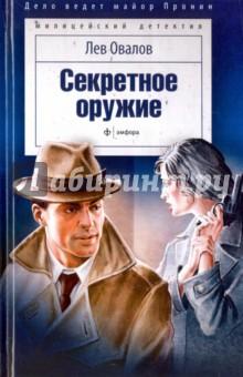 Секретное оружиеКриминальный отечественный детектив<br>Действие романа Медная пуговица происходит в Риге в самом начале войны. Главный герой оказывается втянутым в сложнейшую шпионскую игру. На помощь ему приходит опытный разведчик - майор Пронин. <br>В романе Секретное оружие Пронин разоблачает шпионов западной разведки, которые охотятся за важным открытием советских ученых.<br>