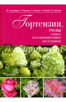 Гортензии, розы и другие красивоцветущие кустарникиСадовые растения<br>Красивоцветущие кустарники - основа любого сада: и декоративного, и плодового. Они эффектны и при грамотной посадке способны стать визитной карточкой участка.<br>Книга Гортензии, розы и другие красивоцветущие кустарники посвящена самым популярным растениям, которые хорошо себя чувствуют в средней полосе России. Это в первую очередь гортензии, розы, рододендроны, древовидные пионы, сирени, чубушники, дейции, пузыреплодники и другие фавориты наших садов. Авторы книги, основываясь на собственном опыте, подскажут, какой вид или сорт подойдет именно вашему саду и раскроют секреты выращивания и обрезки. Благодаря этим рекомендациям кустарники будут радовать вас своим пышным цветением многие годы.<br>Все главы книги проиллюстрированы авторскими фотографиями.<br>Книга адресована дизайнерам, садовникам, специалистам по озеленению, а также всем, кто выращивает цветы в своих личных садах.<br>