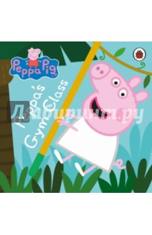 Peppa Pig. Peppas Gym Class. Board bookЛитература на иностранном языке для детей<br>Exercise is fun, especially when it s at Grampy Rabbit s jungle gym class! Peppa and her friends use their imaginations to explore a crocodile-infested swamp and escape from dinosaurs with Grampy Rabbit.<br>