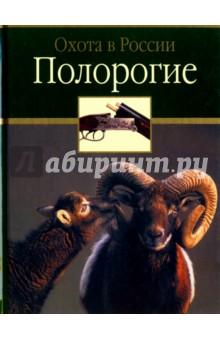 ПолорогиеОхота<br>Книгапосвящена обитающим в России охотничьим животным, относящимся к семейству полорогих. В ней подробно освещается биология сайгака, сибирского горного козла, безоарова козла, кавказского тура, архара, снежного барана, серны, горала, дзерена, овцебыка и зубра, история и современное состояние их промысла, законодательная база и способы охоты.<br>Книга рассчитана на широкий круг охотников и биологов-любителей.<br>