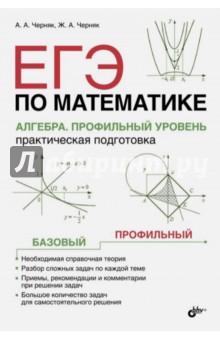 ЕГЭ по математике. Алгебра. Профильный уровень. Практическая подготовка