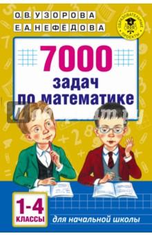 Математика. 1-4 классы 7000 задачМатематика. 1 класс<br>В пособии представлены задачи по всем основным разделам программы по математике, изучаемым в начальной школе. Материал пособия направлен на формирование математических умений и навыков и способствует успешному усвоению математических знаний.<br>Пособие можно использовать для коллективной и индивидуальной работы в классе и дома.<br>