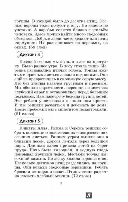 диктант по белорусскому языку для 4 класс