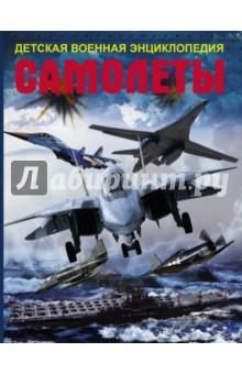 СамолетыНаука. Техника. Транспорт<br>Как вы думаете, чем истребитель отличается от штурмовика, а бомбардировщик - от самолета-разведчика? Ответить на этот и множество других вопросов и разобраться в премудростях военной авиации вы сможете, изучив эту книгу. Здесь вы познакомитесь с тактико-техническими характеристиками и конструктивными особенностями известных моделей самолетов и вертолетов мира, узнаете, чем эти боевые машины вооружены, сколько весят, на вооружении каких стран состоят. Факты и цифры помогут вам наглядно оценить сильные и слабые стороны каждого самолета и понять, какую роль он сыграл в мировой военной истории. Прочитав эту книгу, вы станете настоящим военным экспертом в области авиации!<br>Для среднего и старшего школьного возраста.<br>