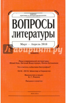 Журнал Вопросы Литературы № 2. 2016