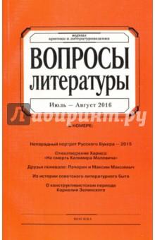 Журнал Вопросы Литературы № 4. 2016