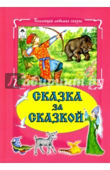 Сказка за сказкойСборники сказок<br>Сборник сказок.<br>Для чтения взрослыми детям.<br>