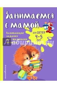 Занимаемся с мамой. Для детей 4-5 летРазвитие общих способностей<br>Увлекательная красочная книга с нестандартными интерактивными заданиями, направлена на интеллектуальное и творческое развитие малыша. Занимательные задания, которые так нравятся детям, превратят занятия в веселую игру. Ребенок будет с удовольствием играть, а заодно научится читать слоги, писать цифры, сравнивать предметы и животных, рисовать по пунктиру и по точкам, раскрашивать и штриховать, сможет развить логику, внимание, память, речь, воображение и мышление. Всевозможные увлекательные задания выгодно выделяют это пособие на фоне подобных развивающих книг и сделают досуг малыша приятным и увлекательным. Очень удобно брать с собой в любую поездку - будет чем занять малыша с пользой для всех.<br>