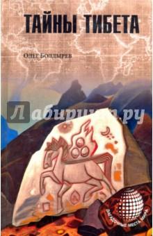 Тайны ТибетаЭзотерические знания<br>Тибет - поистине земля тайн и загадок. История самого Тибета и тибетцев, их происхождение - вопросы в достаточной мере невыясненные до сих пор. Многовековая закрытость страны для внешнего мира препятствовала проведению регулярных научных исследований, в частности археологических раскопок, и те артефакты, которые были найдены в последние десятилетия, имеют в значительной степени случайный характер. Письменные источники древней, особенно добуддийской, истории Тибета также немногочисленны, в изложении событий прошедших веков обильно используются мифологизированные образы, относящиеся к различным духовным традициям и разным эпохам. Географические особенности Тибета, история и культура поражают воображение и, подобно магниту, притягивают сюда множества искателей тайных сил и знаний. Исследователи считают Тибет не просто одной из стран нашей планеты, а цивилизацией, целым миром, бесконечным и непознаваемым.<br>Об этом загадочном мире, о Тибете, и расскажет эта книга.<br>