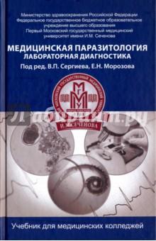 Медицинская паразитология. Лабораторная диагностика. Учебник