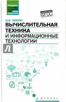 Вычислительная техника и информационные технологии. Учебное пособие