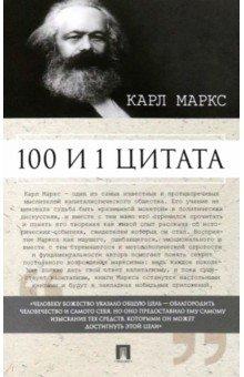 100 и 1 цитата. Карл МарксАфоризмы<br>Данная книга является сборником цитат Карла Маркса (1818-1883) -известного критика и глубокого исследователя капиталистического общества, ставшего основателем многих современных идейно-политических течений, зачастую дискутирующих друг с другом. Создавая этот сборник, мы ставили перед собой цель показать Маркса как многогранного автора, способного к постоянному переосмыслению своей теории, уточнению и поиску новых аргументов. Этот образ должен бросить вызов догматическому восприятию марксизма как свода окончательных истин и рецептов. Марксизм, основанный на гегелевской диалектике развития, неустанно завоевывает новых сторонников во всем мире, и с каждым поколением появляются новые критические интерпретации. В данном небольшом сборнике невозможно охватить все богатство современных марксистских дискуссий, но он будет чрезвычайно полезен для начального знакомства или обновления знаний после длительного перерыва.<br>Составитель: Рубцова М. В.<br>