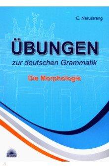 Нарустранг Екатерина Викторовна Ubungen zur deutschen Grammatik. Die Morphologie