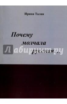 Почему молчала русская…Современная отечественная проза<br>Издание содержит текст романа Почему молчала русская...<br>